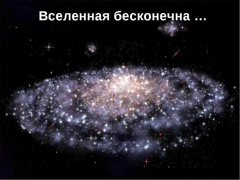 Вселенная бесконечна …