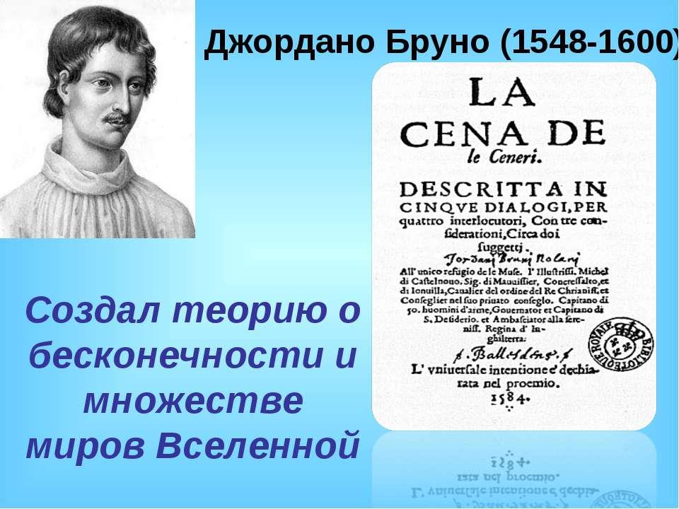 Джордано Бруно (1548-1600) Создал теорию о бесконечности и множестве миров Вс...
