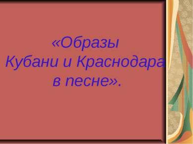 «Образы Кубани и Краснодара в песне».