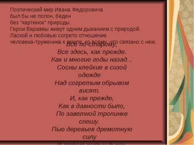 """Поэтический мир Ивана Федоровича был бы не полон, беден без """"картинок"""" природ..."""