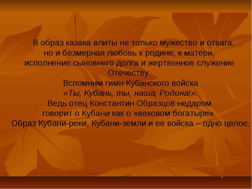 В образ казака влиты не только мужество и отвага, но и безмерная любовь к род...
