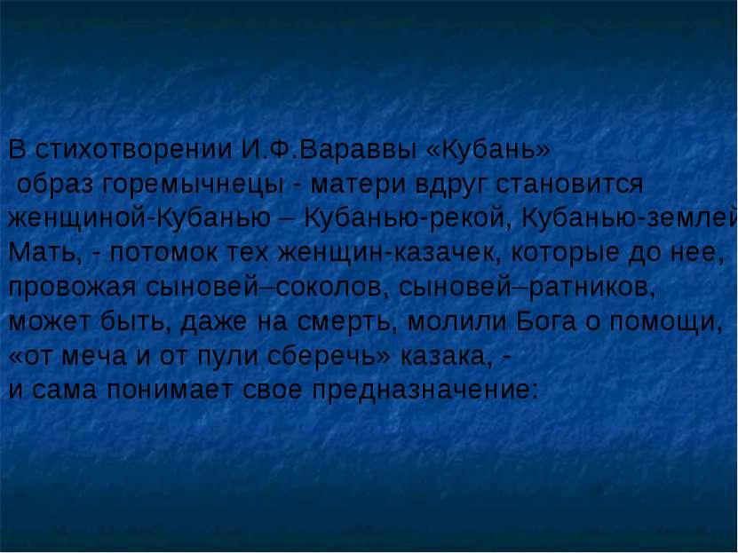 В стихотворении И.Ф.Вараввы «Кубань» образ горемычнецы - матери вдруг станови...