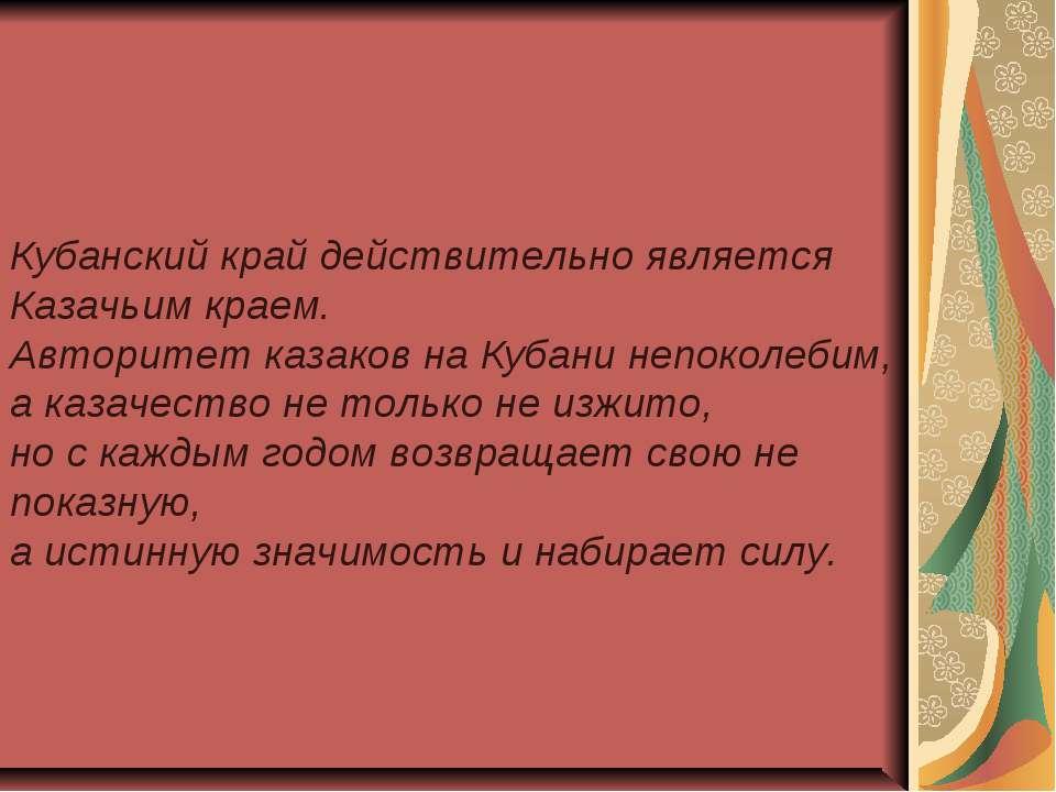 Кубанский край действительно является Казачьим краем. Авторитет казаков на Ку...