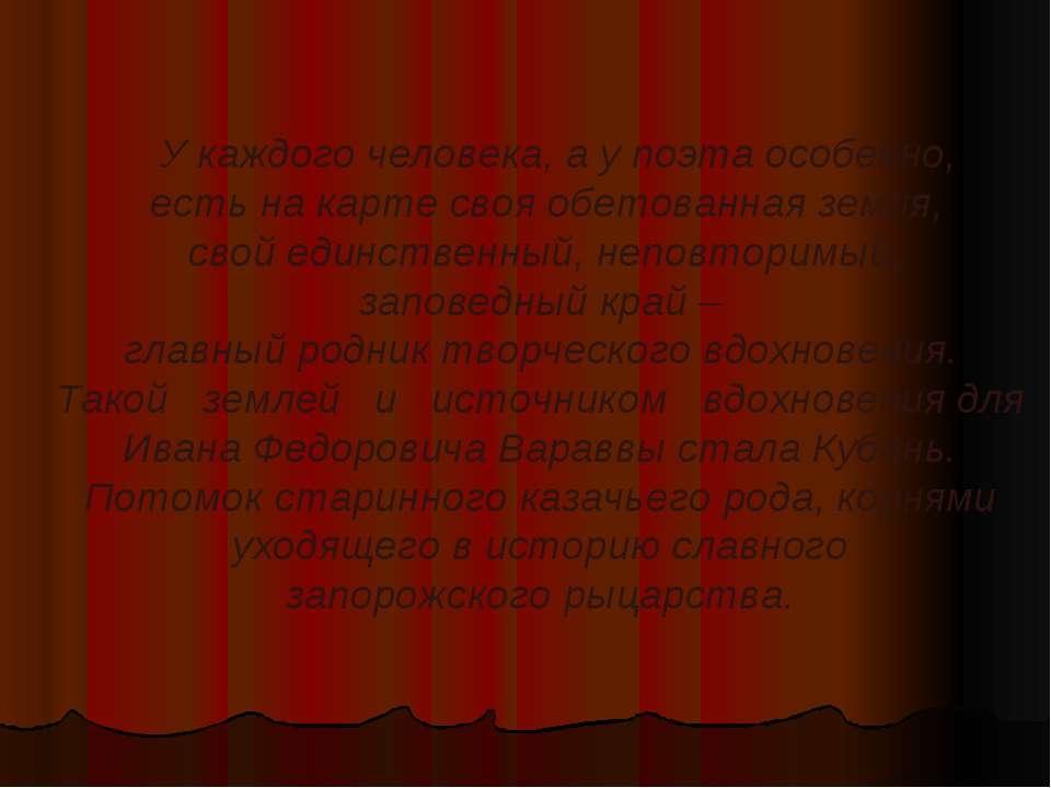У каждого человека, а у поэта особенно, есть на карте своя обетованная земля,...