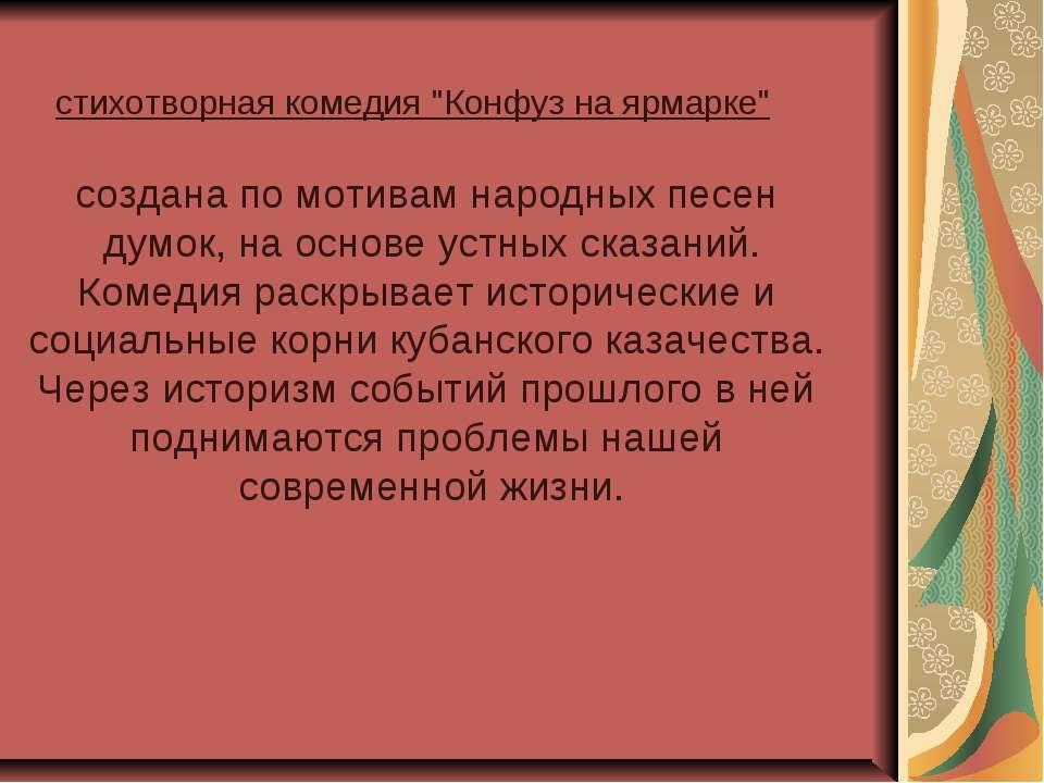 """стихотворная комедия """"Конфуз на ярмарке"""" создана по мотивам народных песен ду..."""