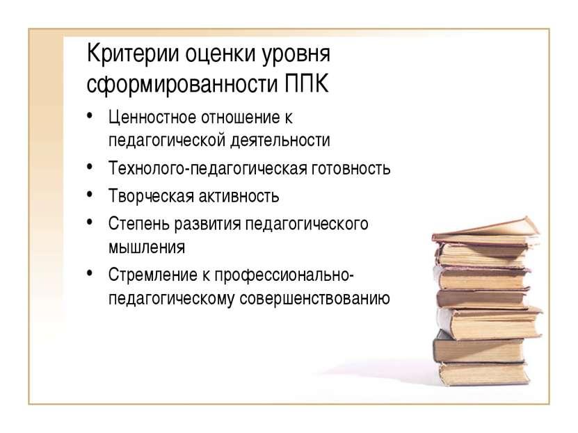 Критерии оценки уровня сформированности ППК Ценностное отношение к педагогиче...