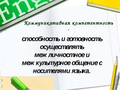 Коммуникативная компетентность - способность и готовность осуществлять межлич...