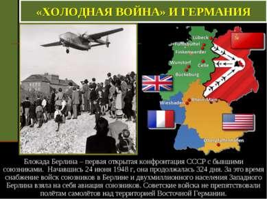Блокада Берлина – первая открытая конфронтация СССР с бывшими союзниками. Нач...