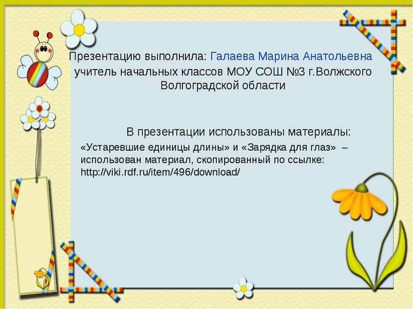 Презентацию выполнила: Галаева Марина Анатольевна учитель начальных классов М...