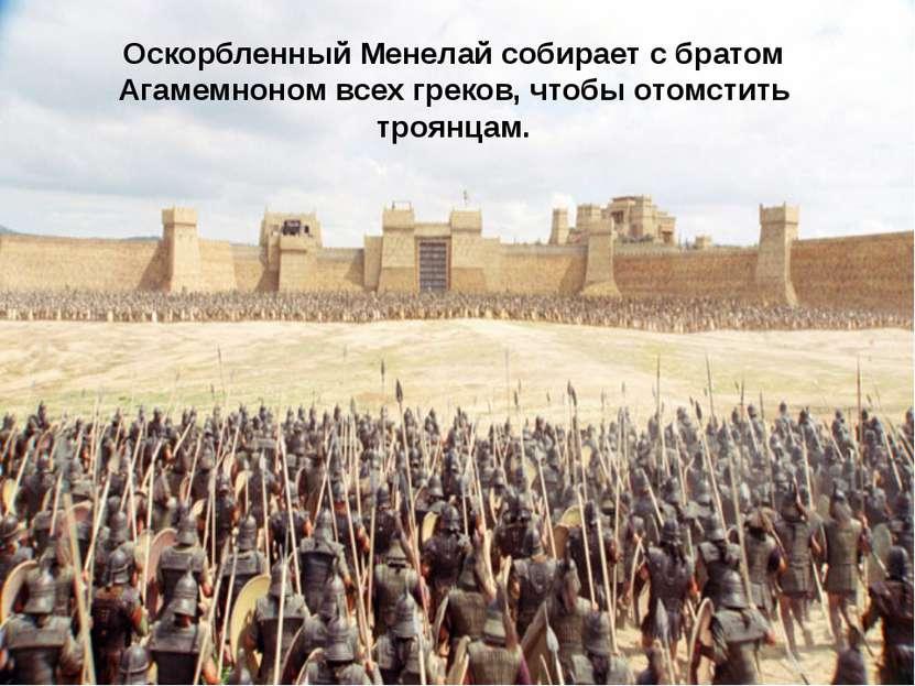 Оскорбленный Менелай собирает с братом Агамемноном всех греков, чтобы отомсти...