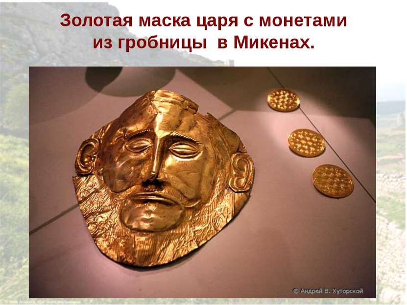 Золотая маска царя с монетами из гробницы в Микенах.