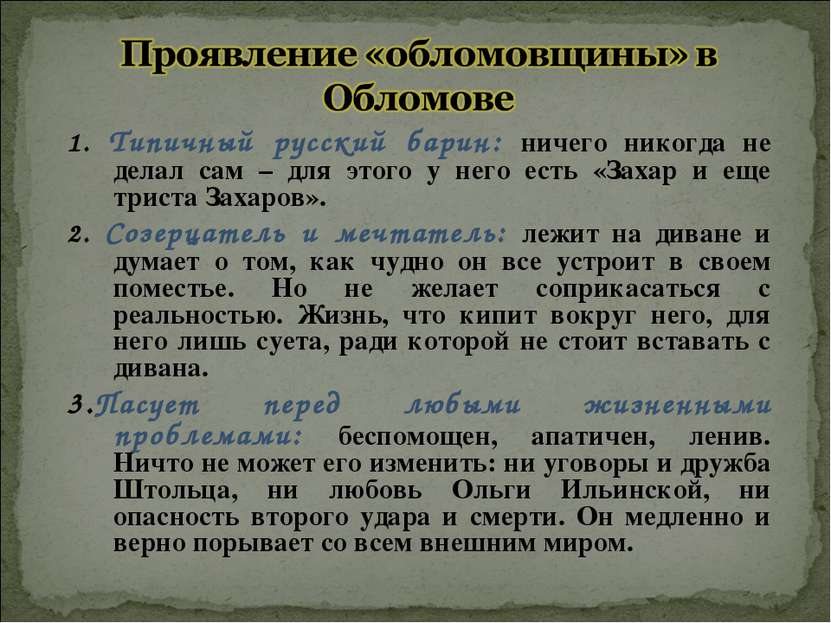 1. Типичный русский барин: ничего никогда не делал сам – для этого у него ест...