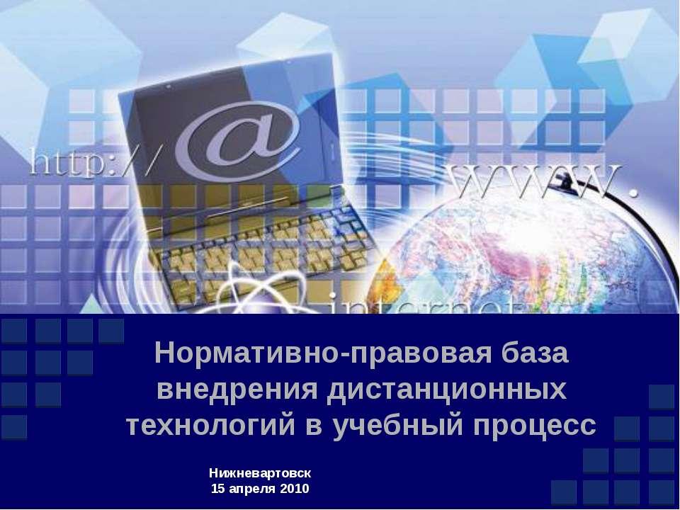 Нормативно-правовая база внедрения дистанционных технологий в учебный процесс...