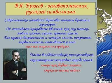 В.Я. Брюсов - основоположник русского символизма. Современники называли Брюсо...