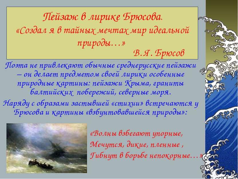 Пейзаж в лирике Брюсова. «Создал я в тайных мечтах мир идеальной природы…» В....