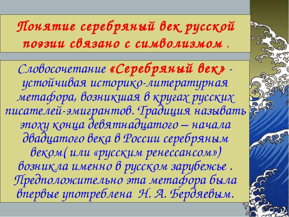Словосочетание «Серебряный век» - устойчивая историко-литературная метафора, ...