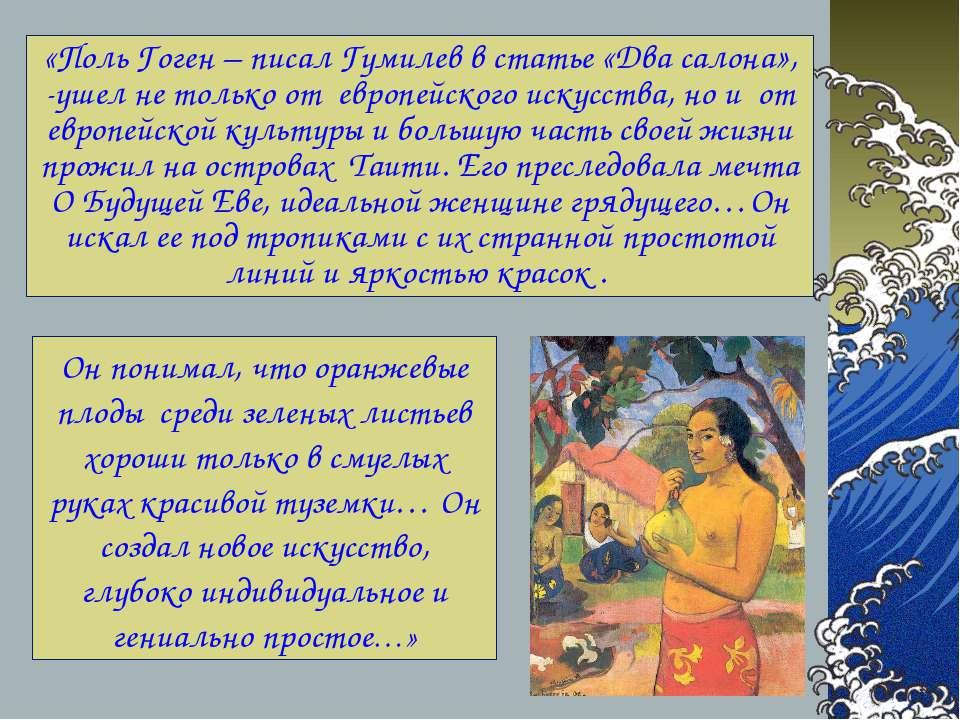 «Поль Гоген – писал Гумилев в статье «Два салона», -ушел не только от европей...