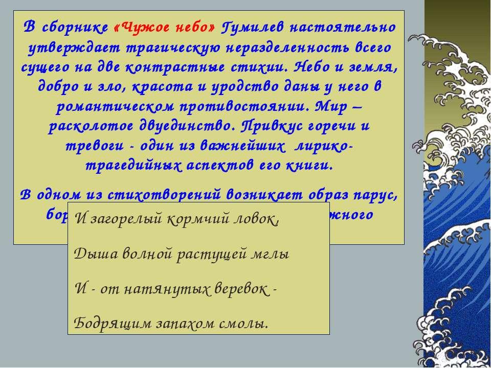 В сборнике «Чужое небо» Гумилев настоятельно утверждает трагическую неразделе...