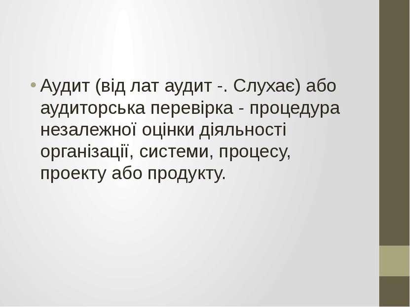 Аудит (від лат аудит -. Слухає) або аудиторська перевірка - процедура незалеж...