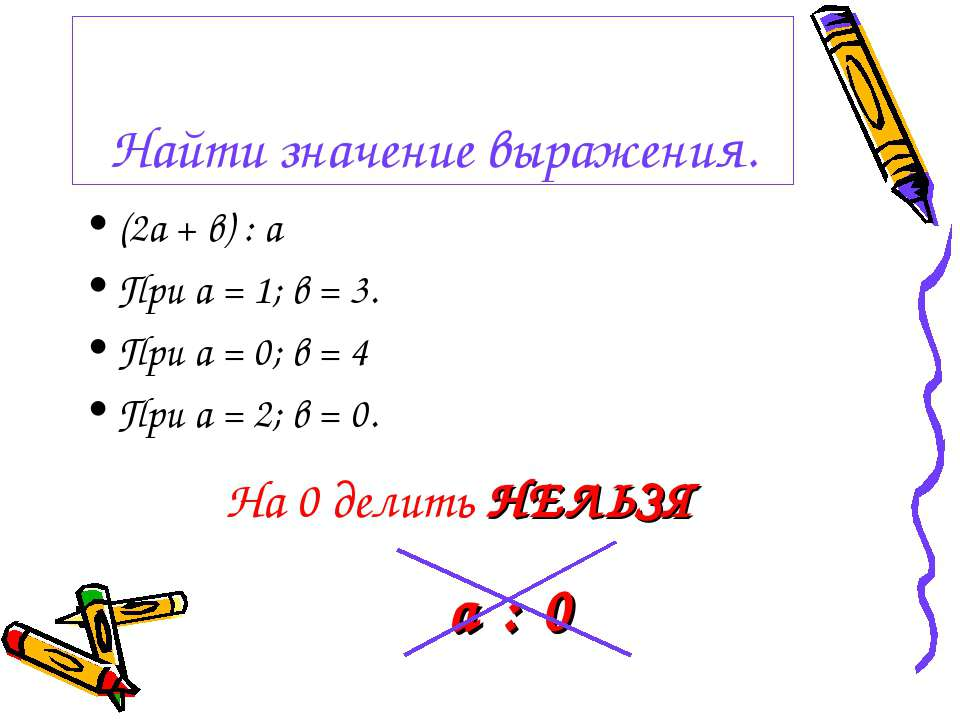 Найти значение выражения. (2а + в) : а При а = 1; в = 3. При а = 0; в = 4 При...