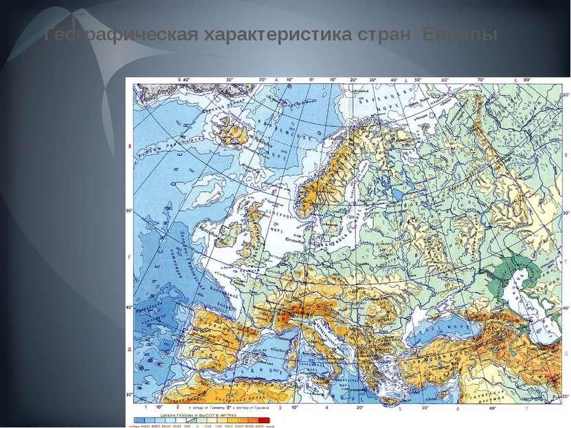 Географическая характеристика стран Европы Г