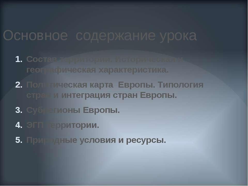 Основное содержание урока Состав территории. Историческая и географическая ха...