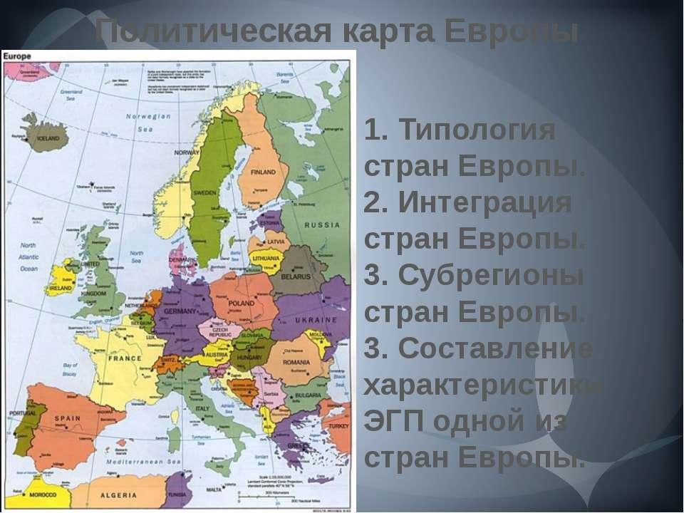 Политическая карта Европы 1. Типология стран Европы. 2. Интеграция стран Евро...