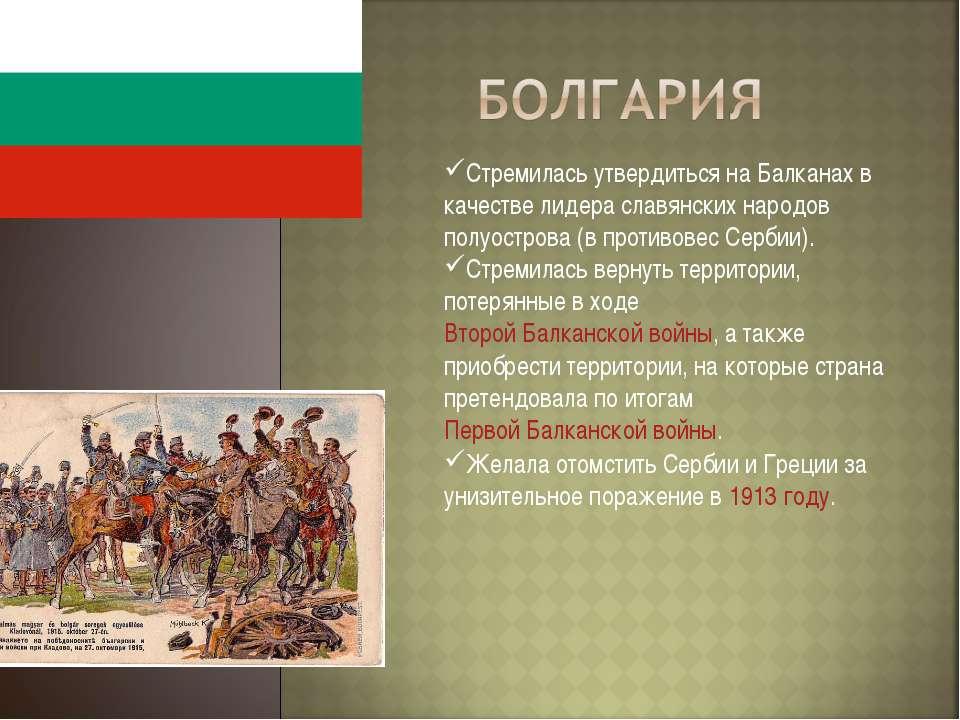 Стремилась утвердиться на Балканах в качестве лидера славянских народов полуо...