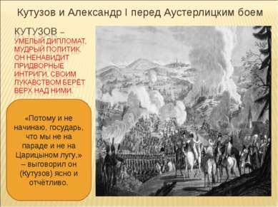 Кутузов и Александр I перед Аустерлицким боем «Потому и не начинаю, государь,...