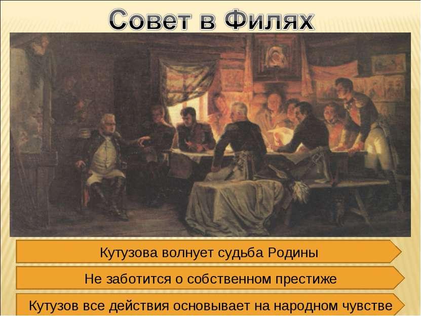 Кутузова волнует судьба Родины Не заботится о собственном престиже Кутузов вс...