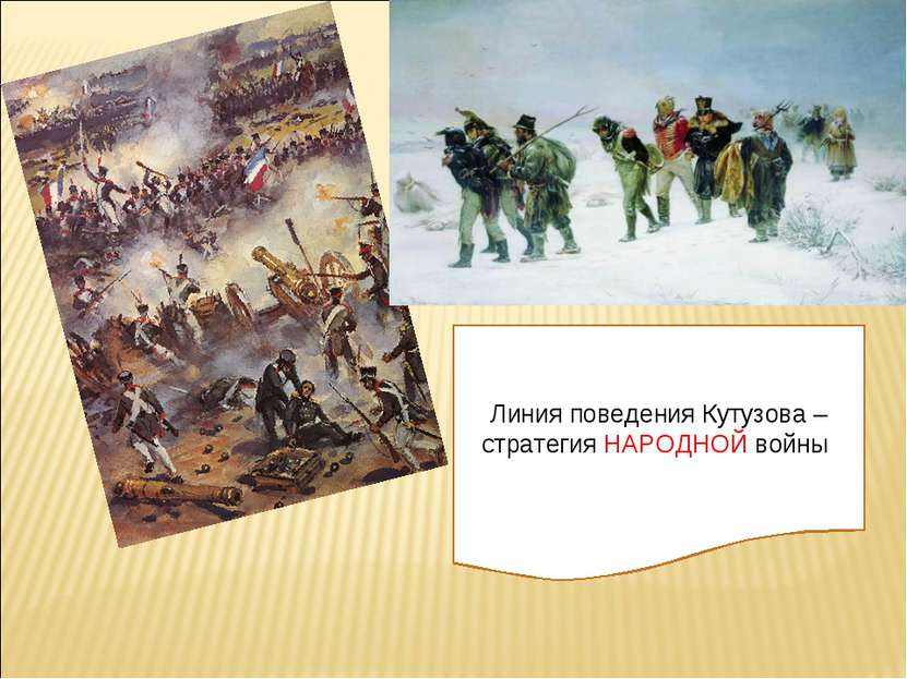 Линия поведения Кутузова – стратегия НАРОДНОЙ войны