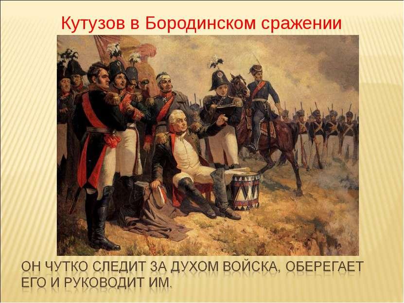 Кутузов в Бородинском сражении