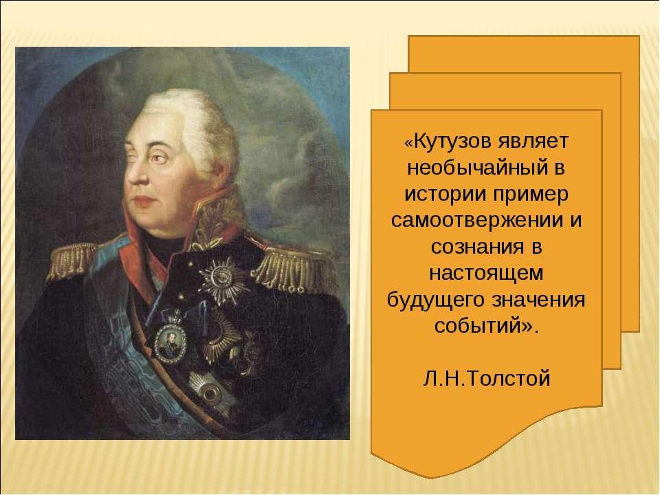 «Кутузов являет необычайный в истории пример самоотвержении и сознания в наст...