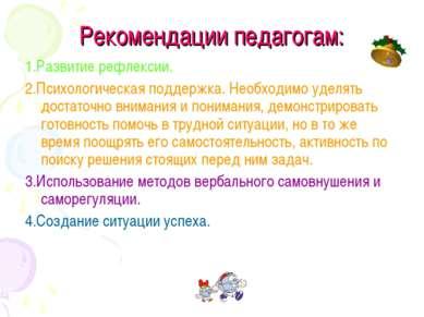 Рекомендации педагогам: 1.Развитие рефлексии. 2.Психологическая поддержка. Не...