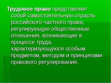 Трудовое право представляет собой самостоятельную отрасль российского частног...