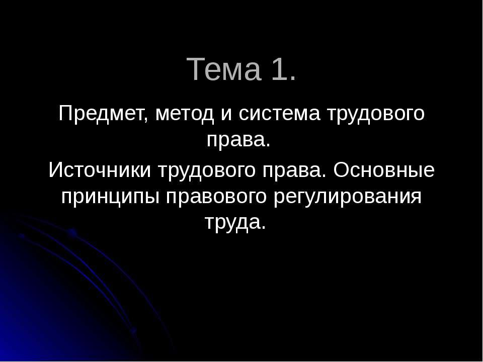 Тема 1. Предмет, метод и система трудового права. Источники трудового права. ...