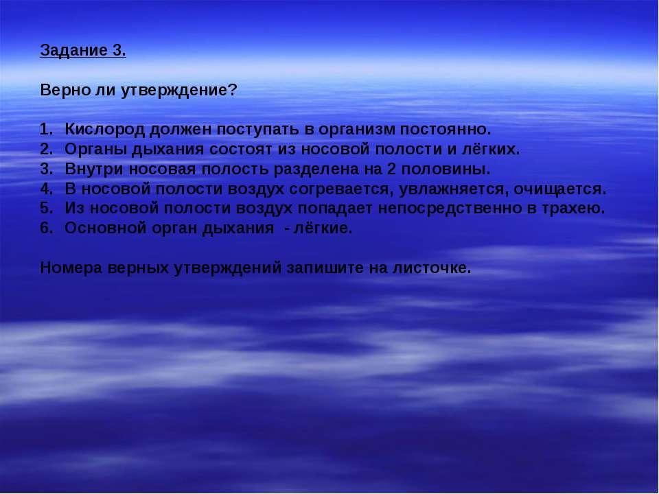 Задание 3. Верно ли утверждение? Кислород должен поступать в организм постоян...