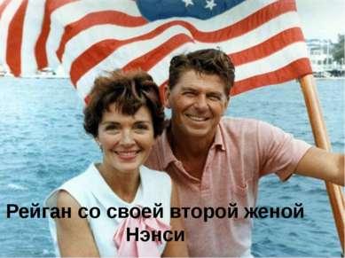 Рейган со своей второй женой Нэнси
