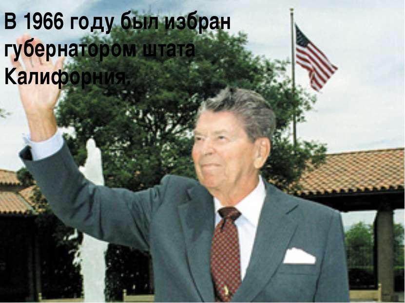 В 1966 году был избран губернатором штата Калифорния.