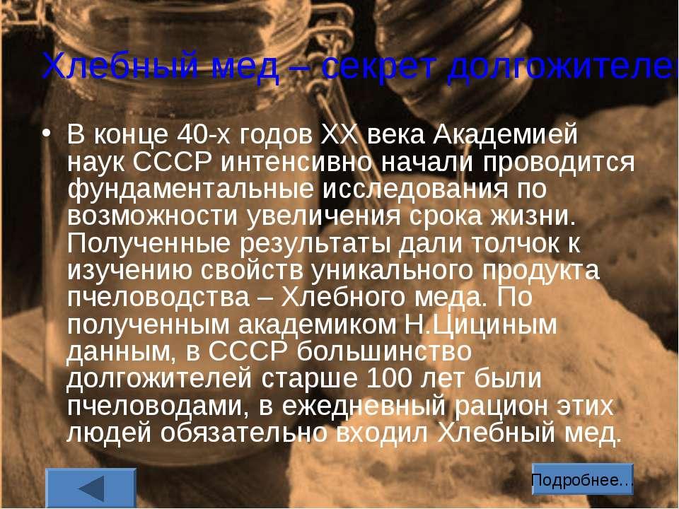 Хлебный мед – секрет долгожителей России В конце 40-х годов ХХ века Академией...