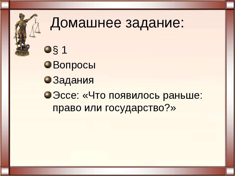 Домашнее задание: § 1 Вопросы Задания Эссе: «Что появилось раньше: право или ...