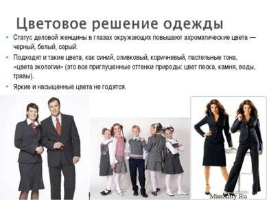Статус деловой женщины в глазах окружающих повышают ахроматические цвета — че...
