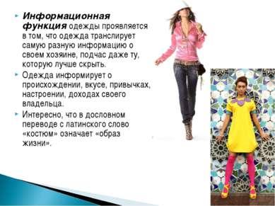 Информационная функция одежды проявляется в том, что одежда транслирует самую...