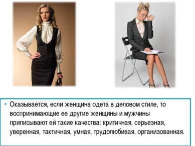 Оказывается, если женщина одета в деловом стиле, то воспринимающие ее другие ...