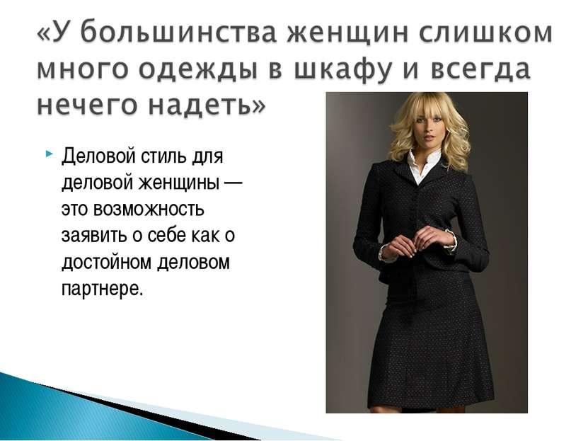 Деловой стиль для деловой женщины — это возможность заявить о себе как о дост...