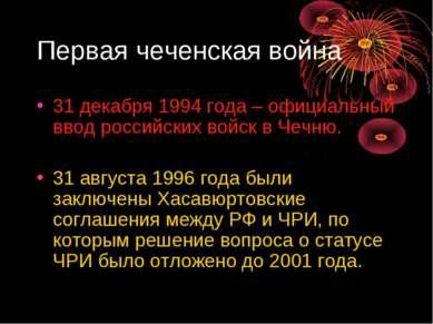 Первая чеченская война 31 декабря 1994 года – официальный ввод российских вой...