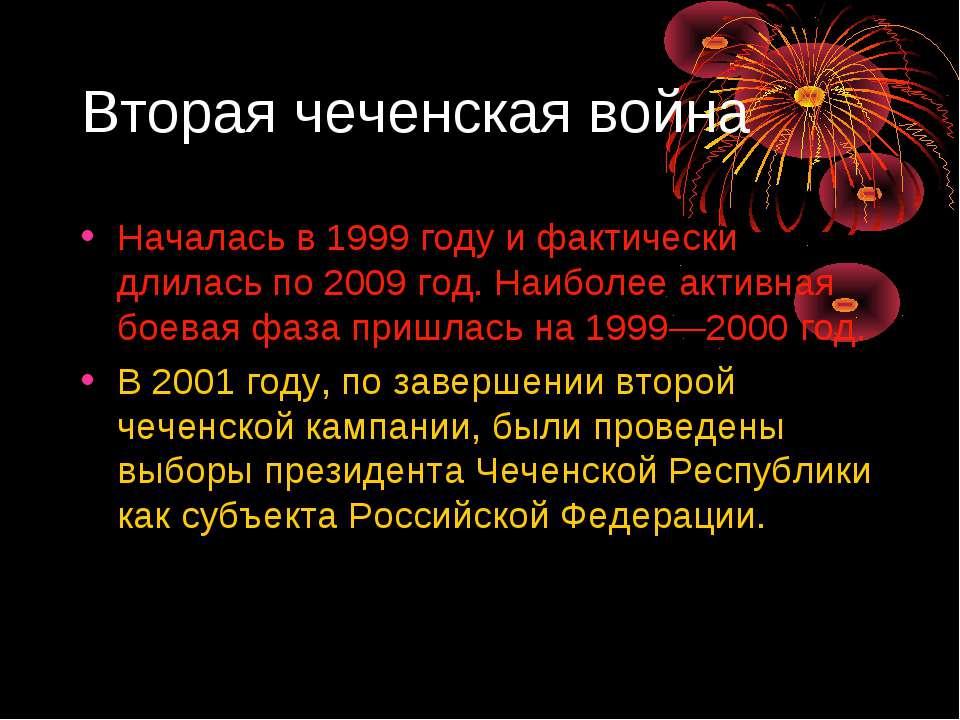 Вторая чеченская война Началась в 1999 году и фактически длилась по 2009 год....