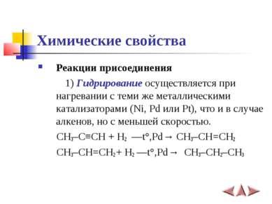 Химические свойства Реакции присоединения 1) Гидрирование осуществляется при ...