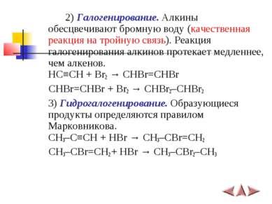2) Галогенирование. Алкины обесцвечивают бромную воду (качественная реакция н...