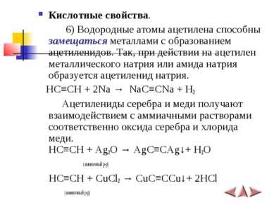 Кислотные свойства. 6) Водородные атомы ацетилена способны замещаться металла...